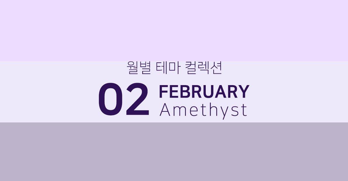 2월 테마